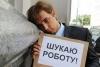 Зміна в законодавстві про зайнятість населення з 01.01.2013