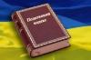 Зміни до податкового кодексу України